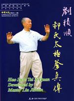 Wu Hao Tai Chi Book-1-s